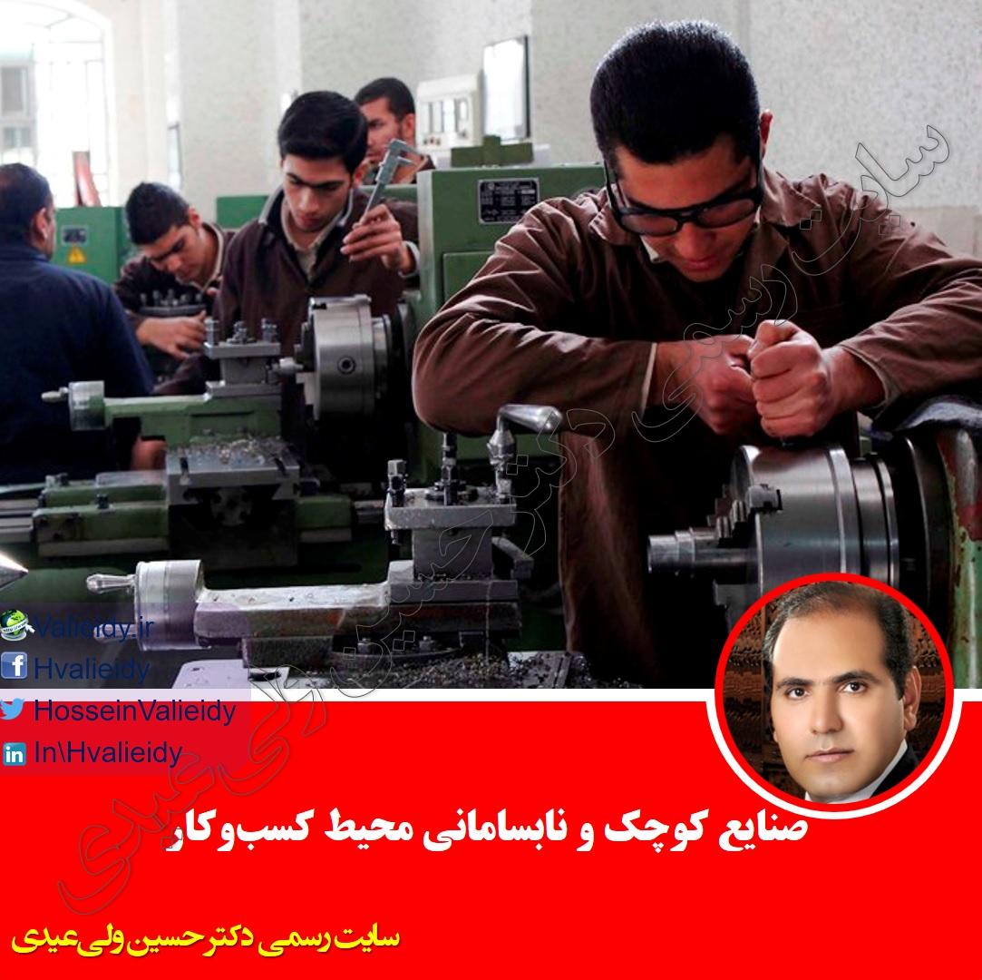 صنایع کوچک خوزستان و نابسامانی محیط کسبوکار