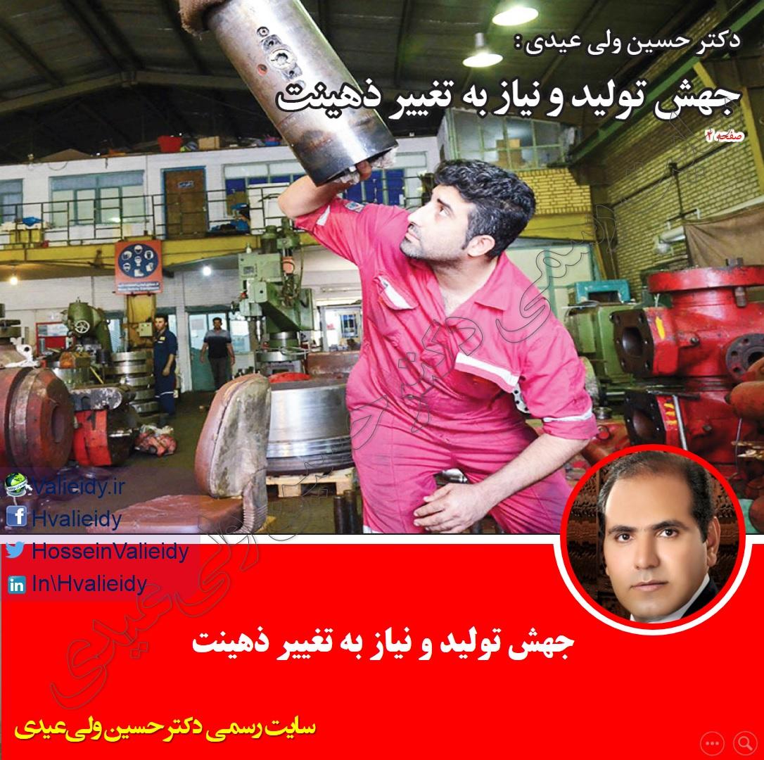 دکتر حسین ولی عیدی - جهش تولید